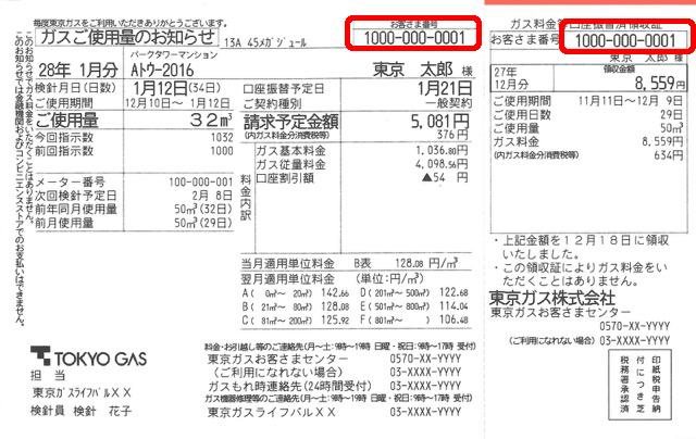 東京ガスお客様番号