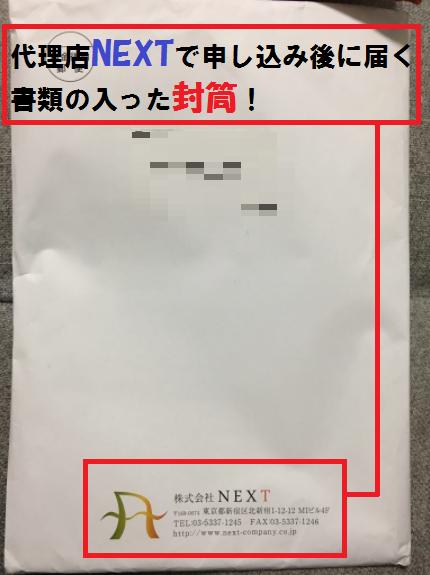 NEXT書類